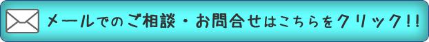 長野市の小顔矯正・全身プロポーション矯正「笑顔日和」のメール