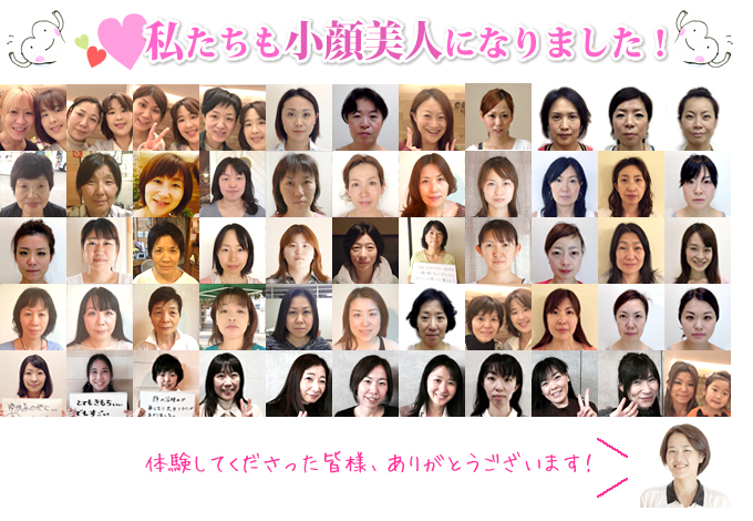 長野市の小顔矯正・全身プロポーション矯正「笑顔日和」のお客様の喜びの声