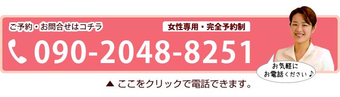 東京・長野の小顔矯正・全身プロポーション矯正「笑顔日和」の電話番号