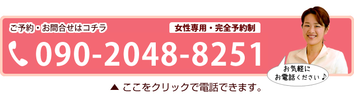 長野市の小顔矯正・全身プロポーション矯正「笑顔日和」の電話番号