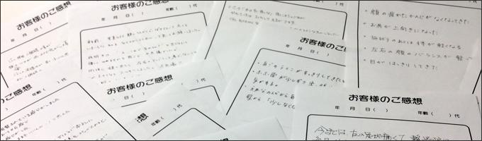 長野市の小顔矯正・全身プロポーション矯正「笑顔日和」のお客様の喜びの声タイトル